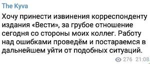 Охрана Виктора Медведчука напала на журналистов Вести и Клименко Тайм. Илья Кива принёс извинения. 2