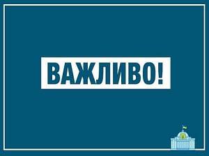 Інформація щодо вакцинування народних депутатів України, їхніх помічників та працівників Апарату 10