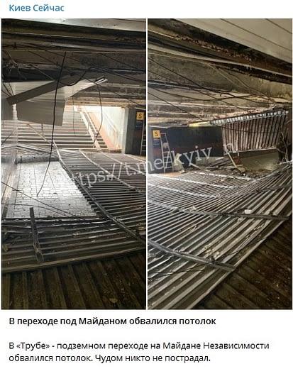 В переходе на Майдане устал потолок 2