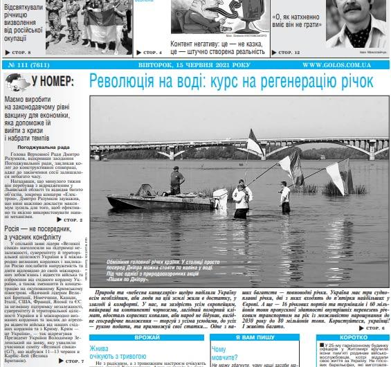 Огляд головних тем «Голосу України» від 15 червня 2