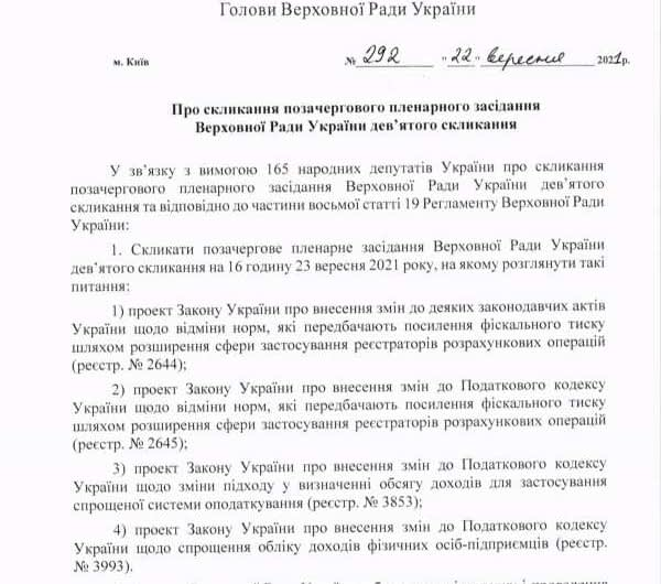 Голова Верховної Ради України підписав Розпорядження № 292 про скликання 23 вересня позачергового пленарного засідання Парламенту 34