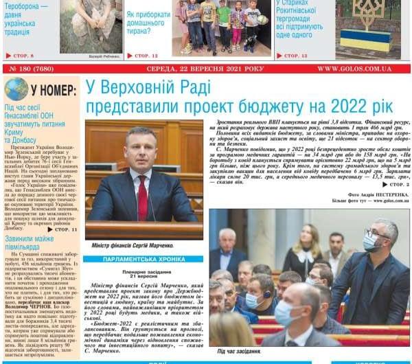 Огляд головних тем «Голосу України» від 22 вересня 32