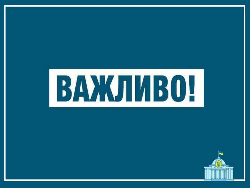 Інформація щодо вакцинування народних депутатів України, їхніх помічників та працівників Апарату 1